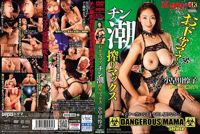 Dogma DDOB-086 A Vile Mom Is Max Cock Squeeze Reiko Kobayakawa