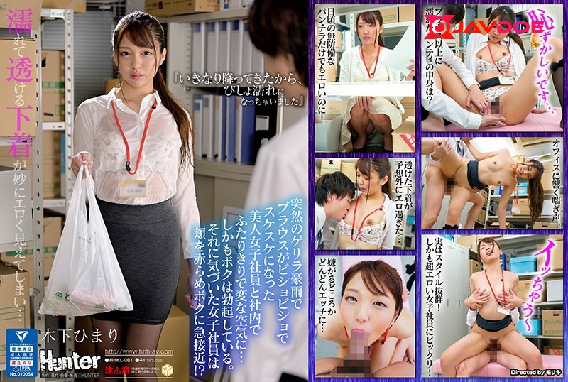 Hunter HHKL-081 All Alone With The Hottest Girl At Work During A Downpour Her Blouse Is Soaked Right Through And I Can See Her Tits Which Got Me Hard