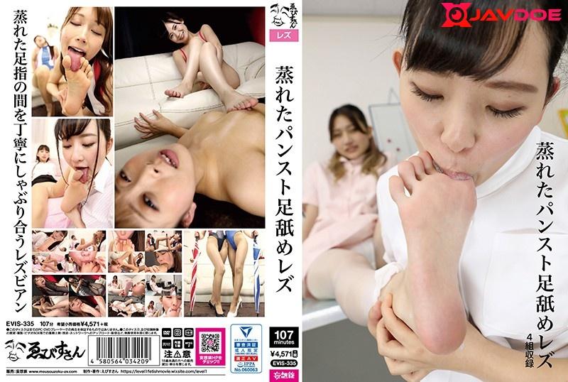 Ebisusan / Mousouzoku EVIS-335 Foot-Licking Lesbian - Sweaty Pantyhose