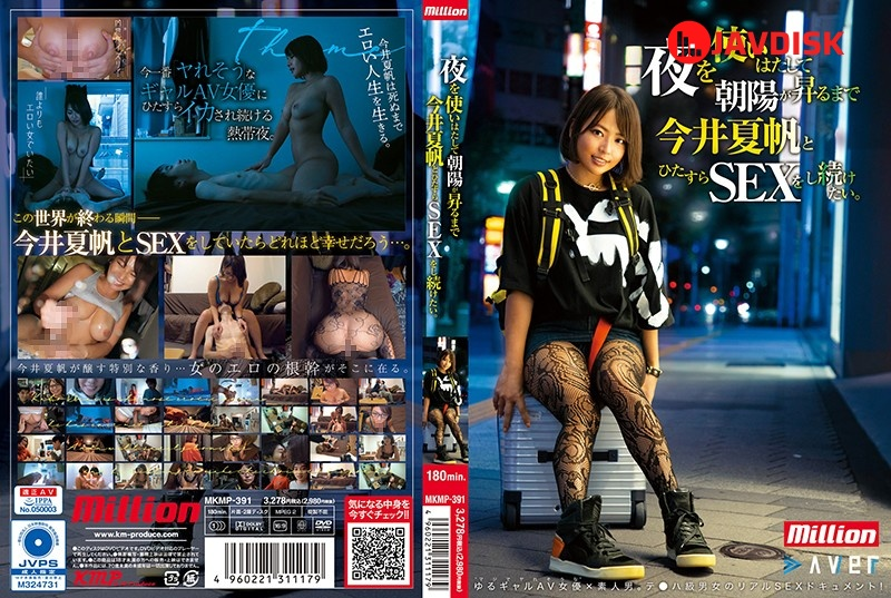 K M Produce MKMP-391 I Want To Keep On Having Sex With Natsuho Imai All Night Until The Sun Comes Up