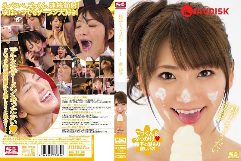 S1 NO.1 STYLE SNIS-033 Sperm Give Me Saki Kozai