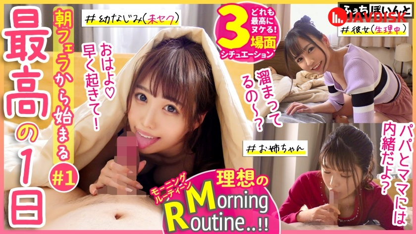 FCP-015 Delivery Only The Best Day Starting From The Morning Blowjob Ideal Morning Routine 1