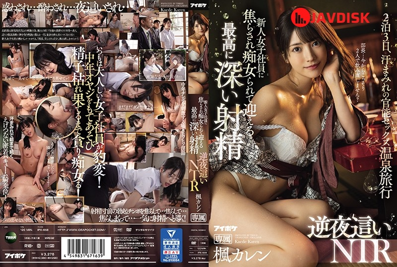 Idea Pocket IPX-658 The New Girl At Work Seduced Me Cheating With The Naughty Office Slut Karen Kaede