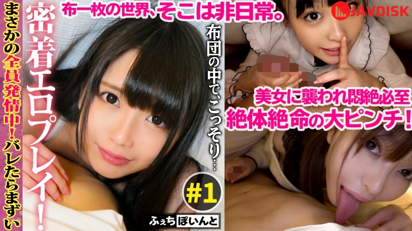 FCP-016 Delivery Only Its Bad If You Get Caught Secretly Close Contact Erotic Play In The Futon 1