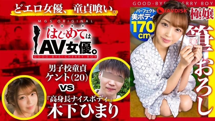 485GCB-013 Tall 170 Cm Former Model Of 8 Head And Body Ultra Beautiful Body Himari Kinoshita Vs Boys School Virgin