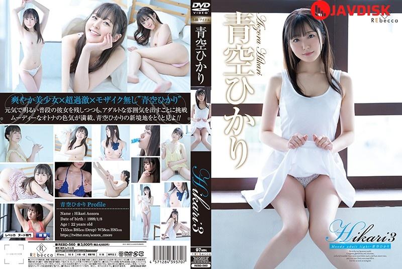 REbecca REBD-560 Hikari3 Moody Adult Light Hikari Aozora