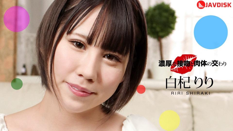 1Pondo 061221_001 Naughty Kiss And Fucking Riri Shiraki