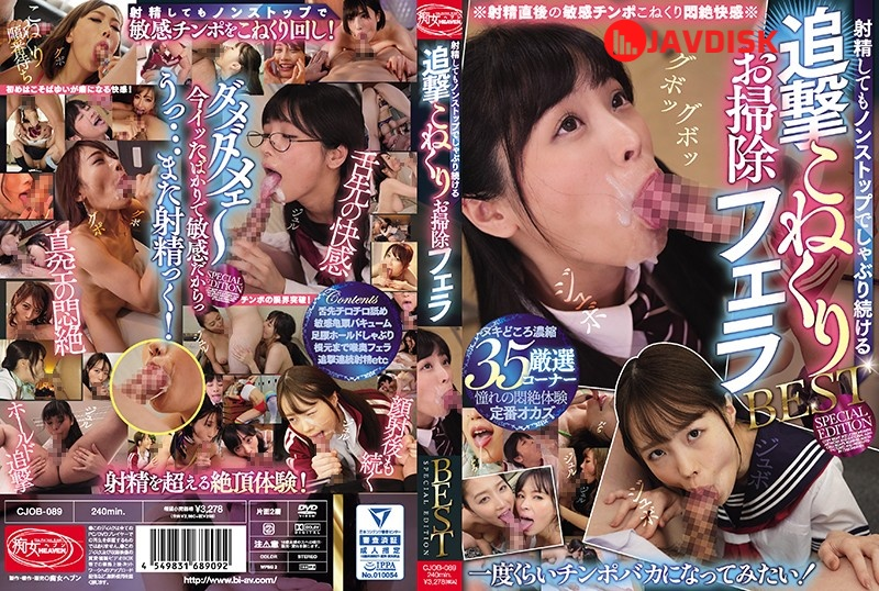 Chijo Heaven CJOB-089 Best Of Full Cleaning Blowjobs Where The Girls Keep On Sucking Even After You Ve Cum Over And Over