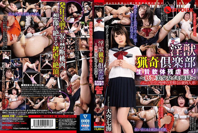 BabyEntertainment DBER-118 The Lusty Beast Hunting Club The Cruel Tantalizing Of A Limber Limbed Sacrifice A Bewitchingly Beautiful Girl Cums In Hell Part 8