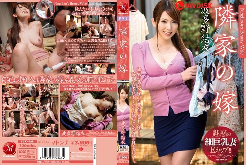 MADONNA JUX-089 Daughter In Law Next Door Hatano Yui