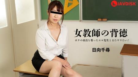 HEYZO 2600 Naughty Teacher Hot She Deprived Me Of My Virginity