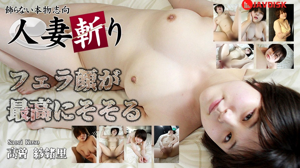 C0930 hitozuma1361 She Is A Wife Who Blames The Other Parts By Licking