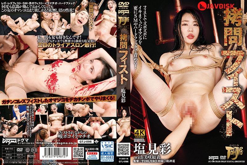 Dogma GTJ-096 Torture Fist