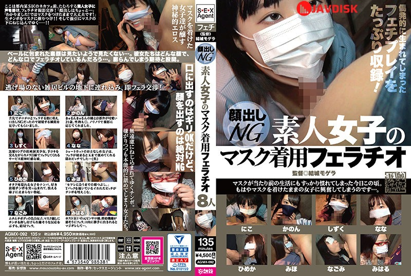 Sex Agent AGMX-092 Facial NG Amateur Women Is Mask Wearing Fellatio
