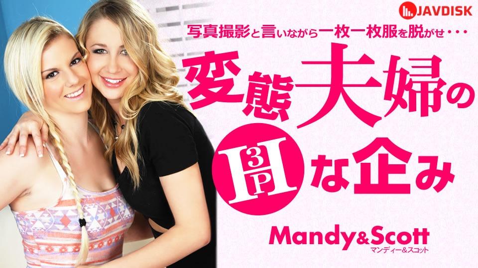 Kin8tengoku 3455 H-planned 3P Photo Shoot Of A Perverted Couple Mandy Scott Mandy
