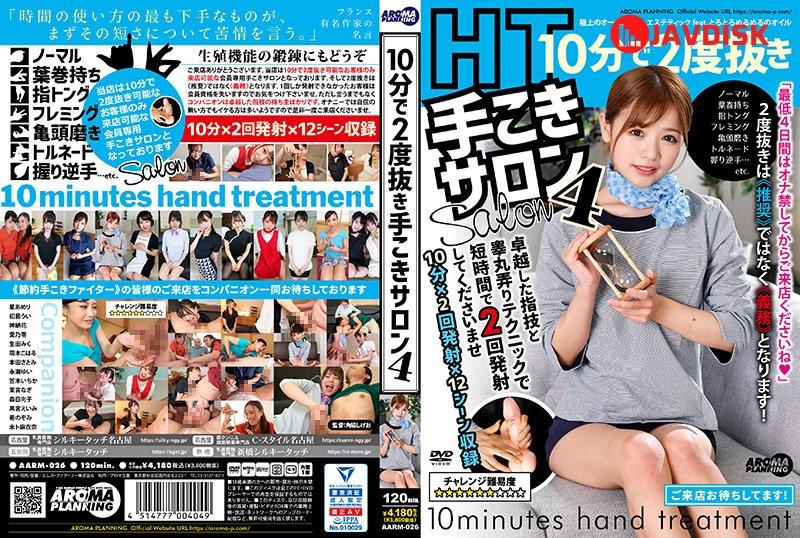 Aroma Kikaku AARM-026 Hatsushima Ui Handjob Salon 4