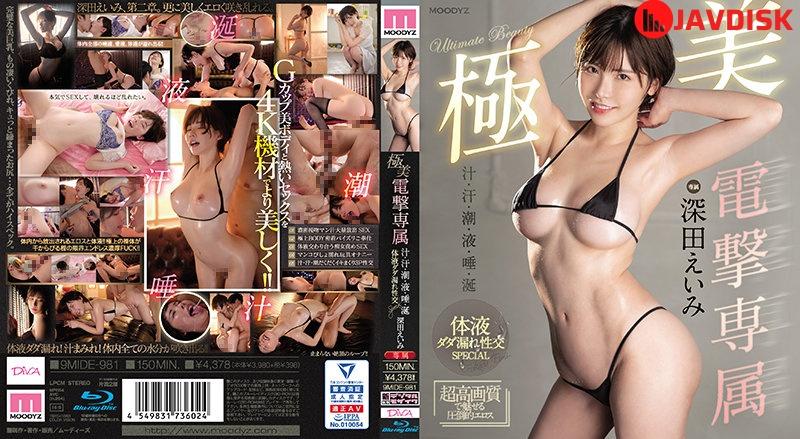MOODYZ MIDE-981 Dengeki Exclusive Juice Sweat Tide Liquid Saliva Saliva Dada Leakage Sexual Intercourse SPECIAL Eimi Fukada